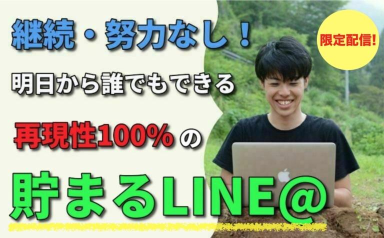 貯まるLINE@画像