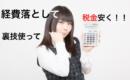 【生保レディ】保険外交員の確定申告で節税するための経費11と裏技3つ!!
