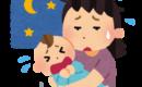 赤ちゃんはなぜ眠いと泣くのか!?これが分かればイライラしなくなる!?