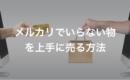 主婦が副業でメルカリやって毎月1万円稼ぐための超簡単な5つのコツ