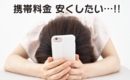 みんな実は知らない。携帯代を家族4人で1万円以内に済ます3つの方法!!