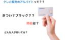 つらい!?実際にやってわかったクレジットカード販売アルバイトのメリット