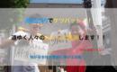 お笑い芸人(熱燗ドラゴン)と高知市内でケツバット募金やってきた