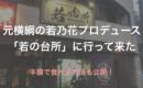 【酷評口コミ!】高知市内の『若の台所』に行って来たので辛口でレビューしておく