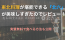 【評判・口コミ】東北料理専門店の「北六」について辛口レビュー