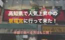 【口コミ】高知市内の帯屋町にある景服宮(キョンボックン)の辛口レビュー!