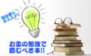 お金の勉強ならこの本!【FP厳選】20代のうちに読んでおきたいお金の本・漫画14選!