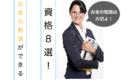 お金の勉強ができる資格BEST8!元財コンが解説!就職にも財布にも優しい資格!