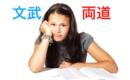 大学生活は忙しい!勉強と部活とバイトを両立させる7つのコツ