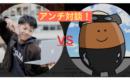 【イケハヤ書生VSとらべるじゃーな】イケハヤアンチと対談してきたよ