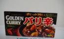 【ゴールデンカレーのバリ辛】を家族で食べてみたのでレビューする!