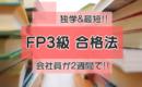 FP3級を会社員が2週間&独学でさくっと取得する方法!