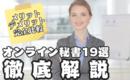 おすすめのオンラインアシスタント19選!特徴・メリット・デメリットを徹底解説