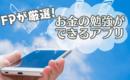 お金の勉強ができるアプリ10選【FPが厳選】