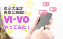 【VI-VO(ビーボ)のチャトレ体験談】女子大生が実際に挑戦!ネットの口コミ・評判は?
