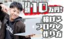 【一本完結!】月10万円稼げる雑記ブログの作り方を立ち上げから徹底解説
