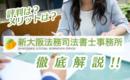 新大阪法務司法書士事務所の債務整理を評判と口コミから徹底解説!