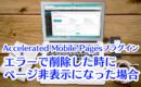 Accelerated Mobile PagesプラグインでAMPエラー→削除ページ非表示の対処法